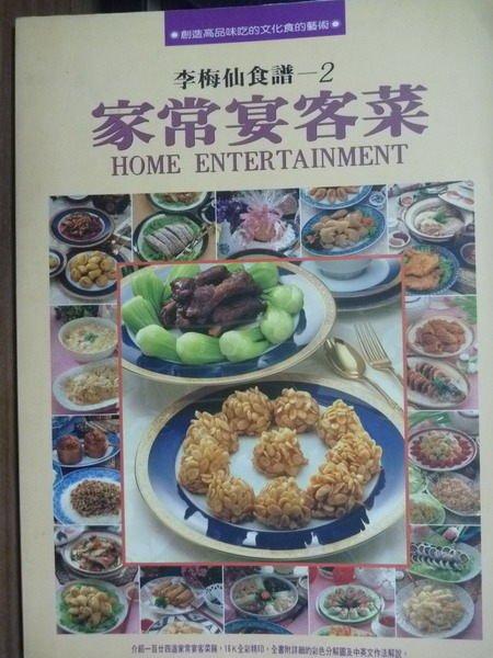 【書寶二手書T6/餐飲_PER】家常宴客菜_李梅仙