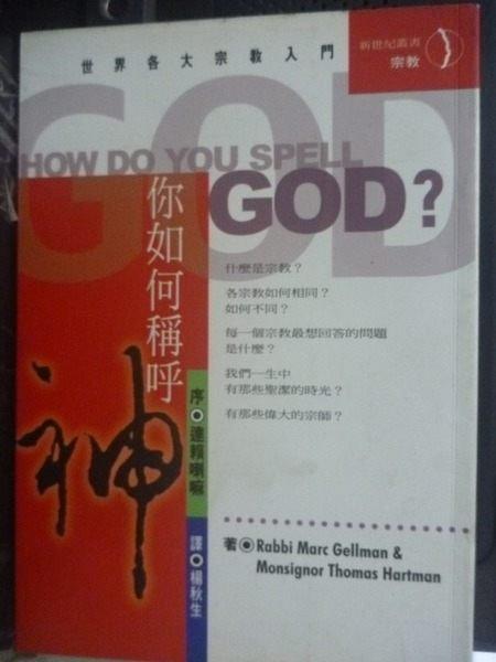 【書寶二手書T1╱宗教_JIU】你如何稱呼神?_Marc Gellman,Thomas Hartman