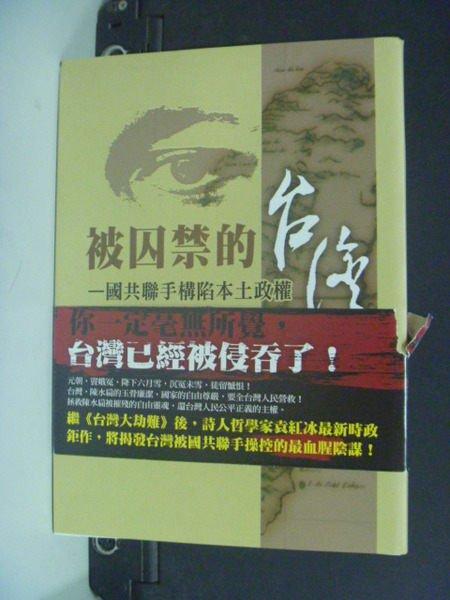 【書寶二手書T1╱政治_LAD】被囚禁的台灣_袁紅冰