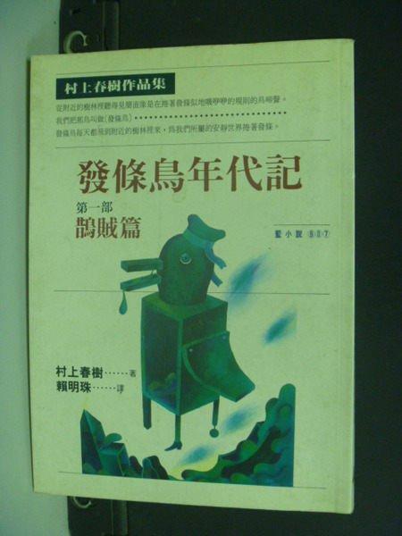 【書寶二手書T2/翻譯小說_LCK】發條鳥年代記(第一部)鵲賊篇_賴明珠, 村上春樹