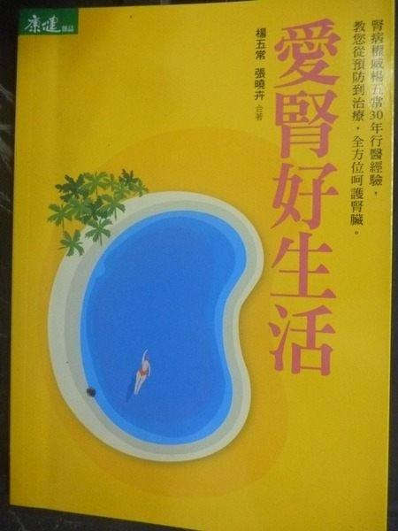 【書寶二手書T2/養生_JHS】愛腎好生活_原價350_楊五常、張曉卉