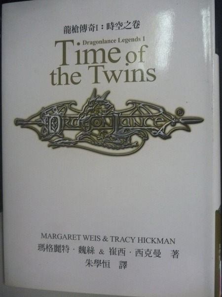 【書寶二手書T5/一般小說_JHP】龍槍傳奇一:時空之卷_瑪格麗特