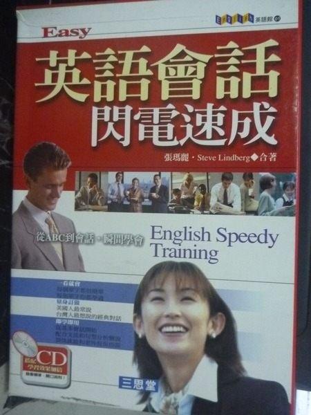 【書寶二手書T9/語言學習_JHM】Easy英語會話閃電速成_Steve Lindberg_附光碟