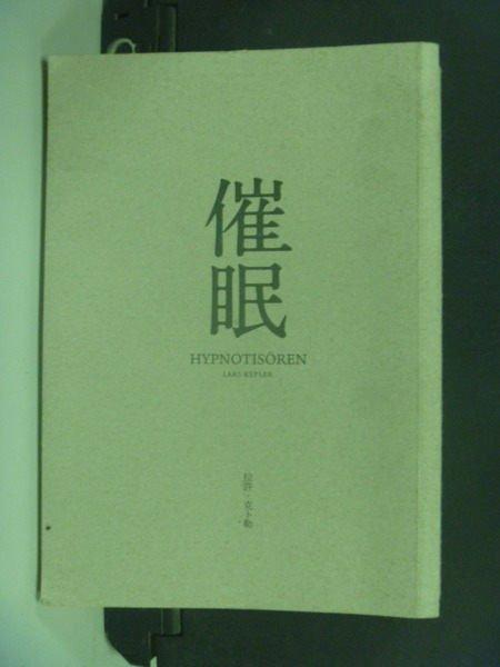 【書寶二手書T6/翻譯小說_LDA】催眠_拉許.克卜勒, 顏湘如