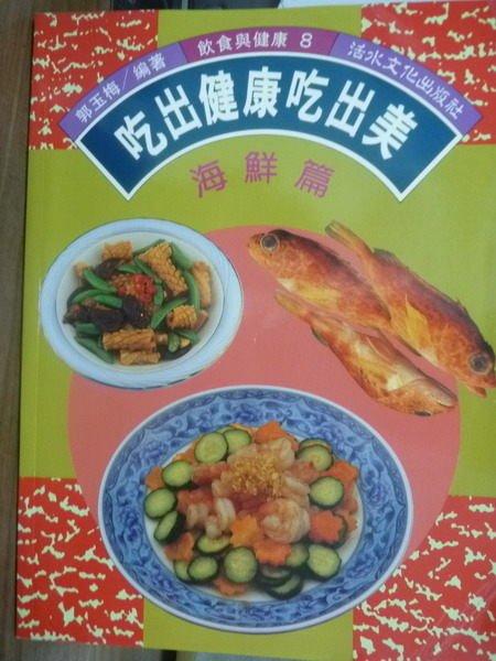 【書寶二手書T4/養生_PJI】吃出健康吃出美:海鮮篇_郭玉梅