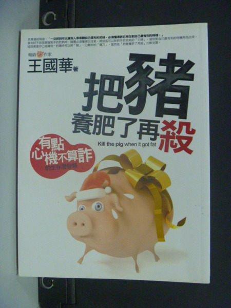 【書寶二手書T7/財經企管_KAN】把豬養肥了再殺_王國華