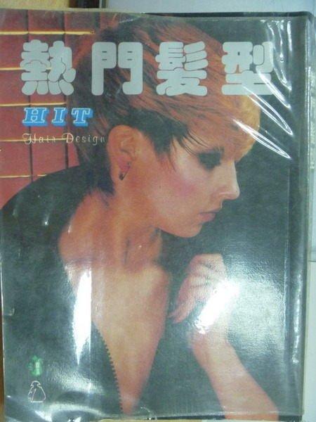 【書寶二手書T6/美容_YJD】熱門髮型HIT