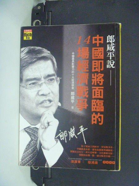 【書寶二手書T5/財經企管_KAC】郎咸平說中國即將面臨的14場經濟戰爭_郎咸平