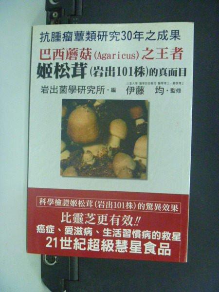 【書寶二手書T2/養生_KAB】姬松茸岩出101株的真面目_岩出菌學研究所