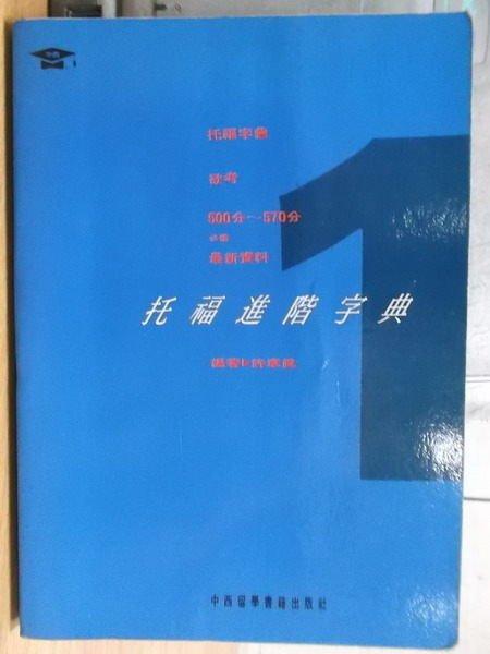 【書寶二手書T3/語言學習_MBZ】托福進階字典_1986年_原價350