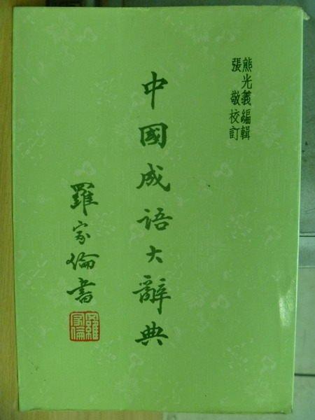 【書寶二手書T5/字典_MBN】中國成語辭典_民81