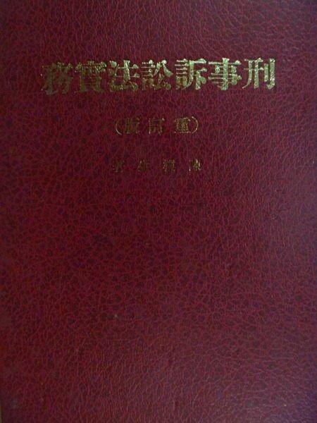 【書寶二手書T6/大學法學_MPD】刑事訴訟法實務(重訂版)_民82_原價520