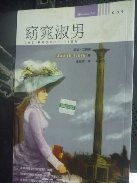 購買書籍:窈窕淑男_茱迪.艾佛瑞