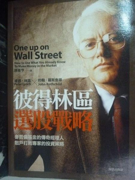 【書寶二手書T1╱投資_JJF】彼得林區選股戰略_彼得.林區、約翰.羅斯查得