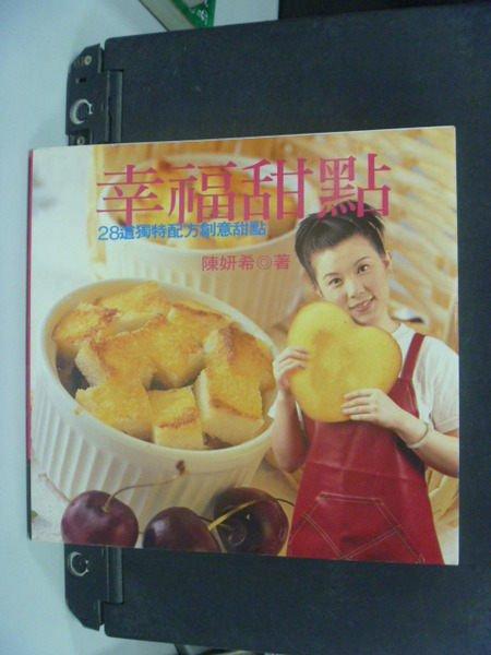 【書寶二手書T3/餐飲_KBQ】幸福甜點-28道獨特配方創意甜點_原價250_陳妍希