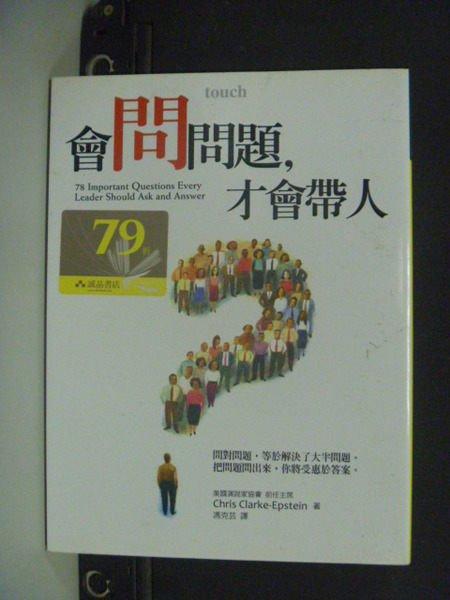 【書寶二手書T3/財經企管_KBQ】會問問題,才會帶人_原價250_馮克芸, Chris C