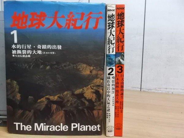 【書寶二手書T3/科學_YBJ】地球大紀行_1~3本合售_水的行星奇蹟的出發等_原價2400