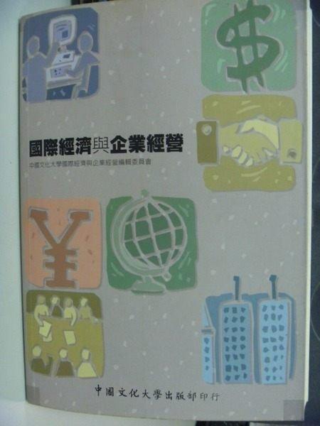 【書寶二手書T7╱大學商學_GQM】國際經濟與企業經營_中國文化大學_原價300