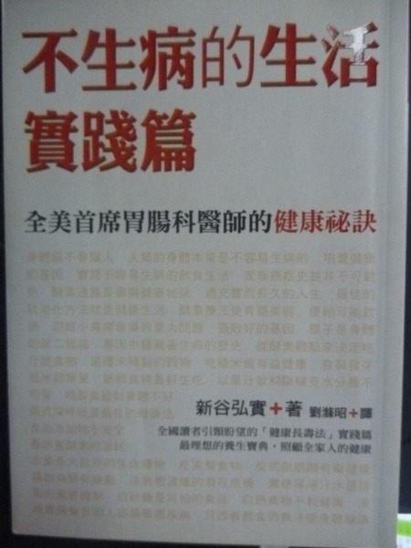 【書寶二手書T9/養生_LES】不生病的生活:實踐篇_新谷弘實 , 劉滌昭