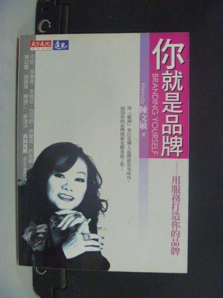 【書寶二手書T4/行銷_NCN】你就是品牌_陳文敏, Wendy Chen