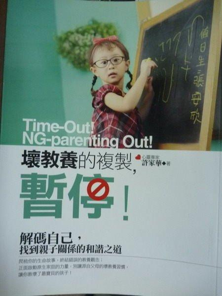 【書寶二手書T9/親子_QAC】壞教養的複製,暫停!_許家華
