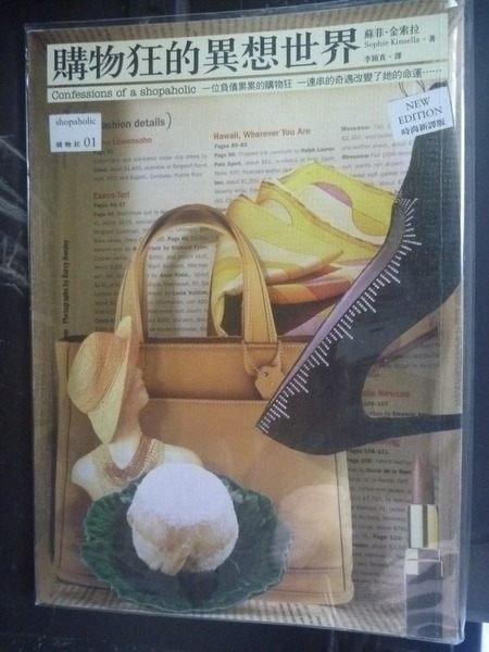 【書寶二手書T8/一般小說_GND】購物狂的異想世界_蘇菲.金索拉 , 劉展