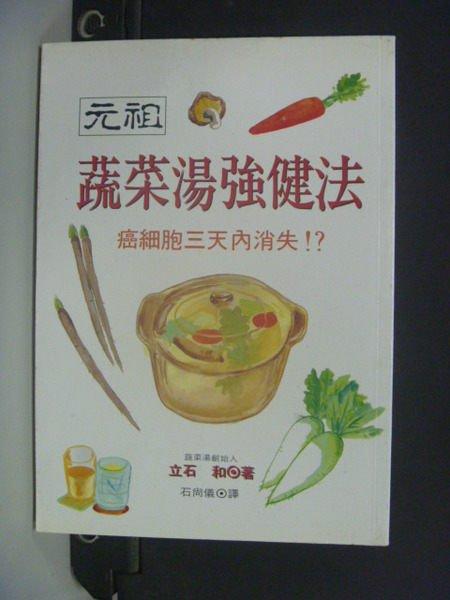 【書寶二手書T1╱養生_NPS】元祖蔬菜湯強健法_立石和