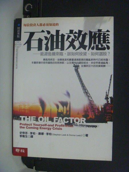 【書寶二手書T3/財經企管_KBW】石油效應:能源危機來臨該如何投資 選股_李隆生