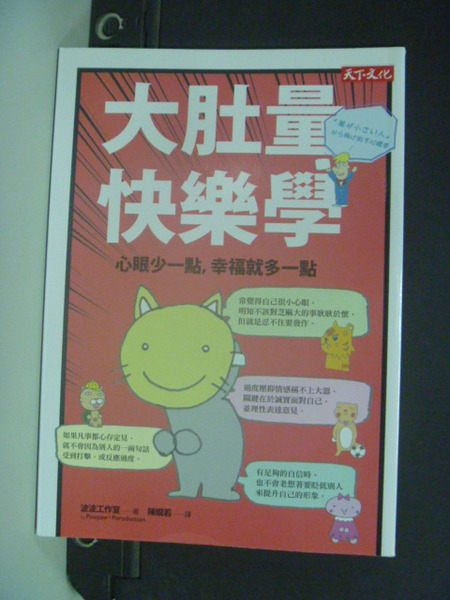 【書寶二手書T8/心靈成長_KCO】大肚量快樂學_波波工作室
