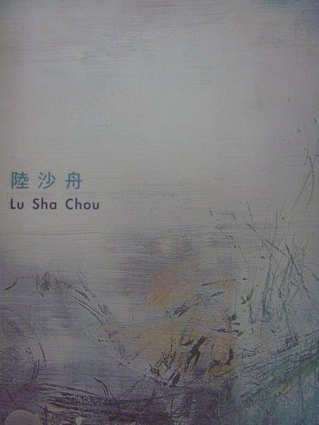 【書寶二手書T5/藝術_PBF】陸沙舟Lu Sha Chou