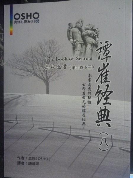 【書寶二手書T1╱宗教_JLO】譚崔經典(八)_謙達那