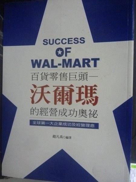 【書寶二手書T9/財經企管_JLT】百貨零售巨頭:沃爾瑪的經營成功奧秘_趙凡禹