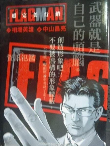 【書寶二手書T5/漫畫書_JKT】FLAGMAN 超完美行銷(全)_中山昌亮