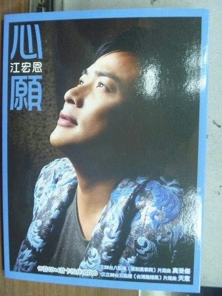 【書寶二手書T4/音樂_HQJ】心願_江宏恩_10首CD+4首卡拉伴唱DVD