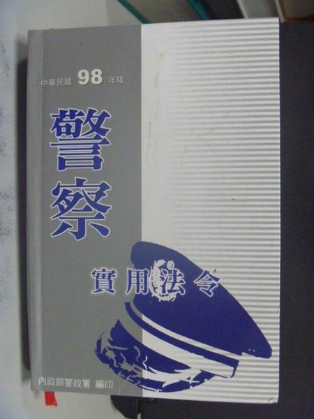 【書寶二手書T5/法律_KAX】98年版警察實用法令_內政部警政署