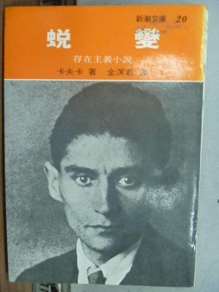 【書寶二手書T1╱翻譯小說_HPC】蛻變_存在主義小說_卡夫卡