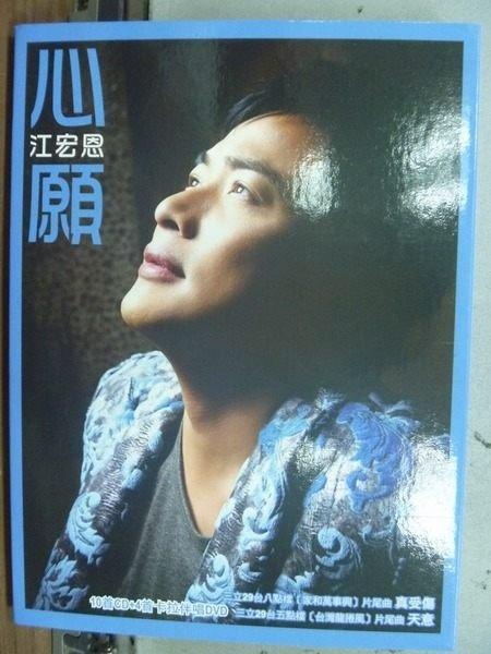 【書寶二手書T9/音樂_HQQ】心願_江宏恩_10首CD+4首卡拉伴唱DVD