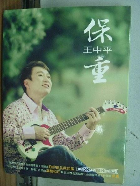 【書寶二手書T9/音樂_HQQ】保重_王中平_10首CD+4首卡拉伴唱DVD