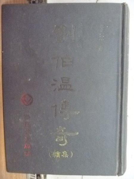 【書寶二手書T9/一般小說_HPC】劉伯溫傳奇(續集)