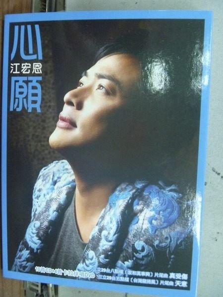 【書寶二手書T4/音樂_HPL】心願_江宏恩_10手CD+4首卡拉伴唱DVD