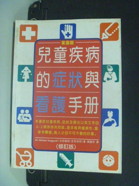 【書寶二手書T3/保健_KCC】兒童疾病的症狀與看護手冊-家庭版_周健安