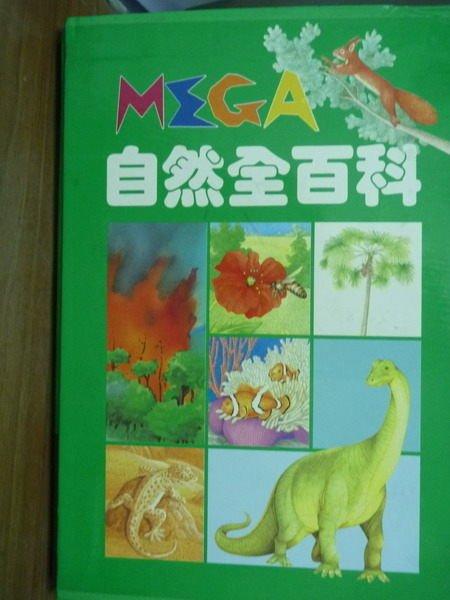 【書寶二手書T6/少年童書_PEL】MEGA自然全百科_賴惠鳳
