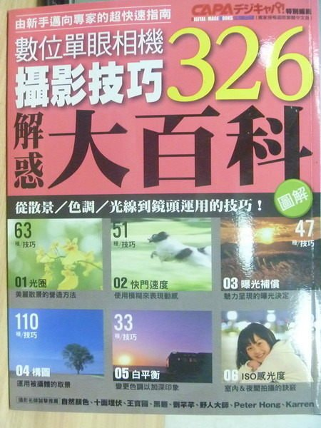 【書寶二手書T1╱攝影_XAP】數位影像_179期_數位單眼相機攝影技巧326解惑大百科