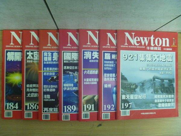 【書寶二手書T3/雜誌期刊_RCF】牛頓_184~197期間_共7本合售_921集集大地震等