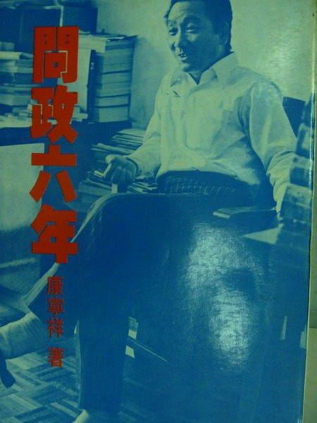 【書寶二手書T3/政治_MPH】問政六年_康寧祥_民67