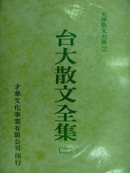 【書寶二手書T7/短篇_MOW】台大散文全集(二)_民70_原價300