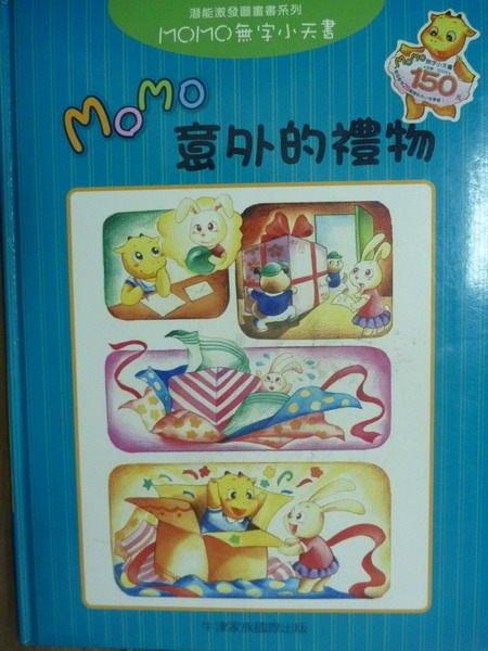 【書寶二手書T6/少年童書_PMW】意外的禮物:Momo無字小天書_經緯文化,周月明