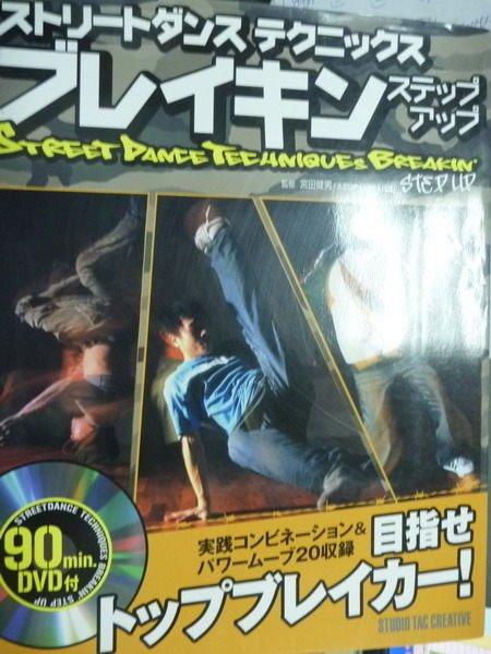 【書寶二手書T7/體育_PIU】Street Dance Techniques… _日文_無DVD