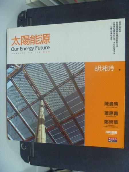 【書寶二手書T2/科學_KCF】太陽能源-科學天地_原價400_胡湘玲