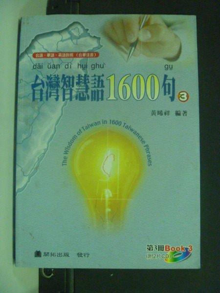 【書寶二手書T4/語言學習_KCV】台灣智慧語1600句(3)_原價400_黃晞祥_無光碟